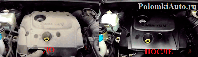 Сравнение грязного и чистого двигателя