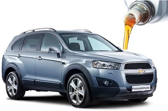 Заправочные объемы масел и марки жидкостей для Chevrolet Captiva