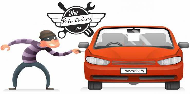 Чем отличается угон автомобиля от его кражи