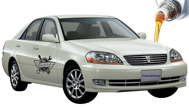 Заправочные объемы и марки жидкостей Тойота Марк 2