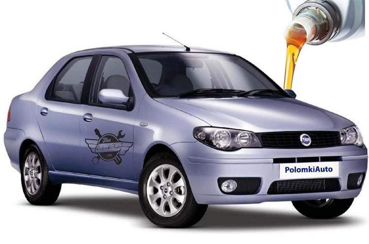 заправка ГСМ для Fiat Albea