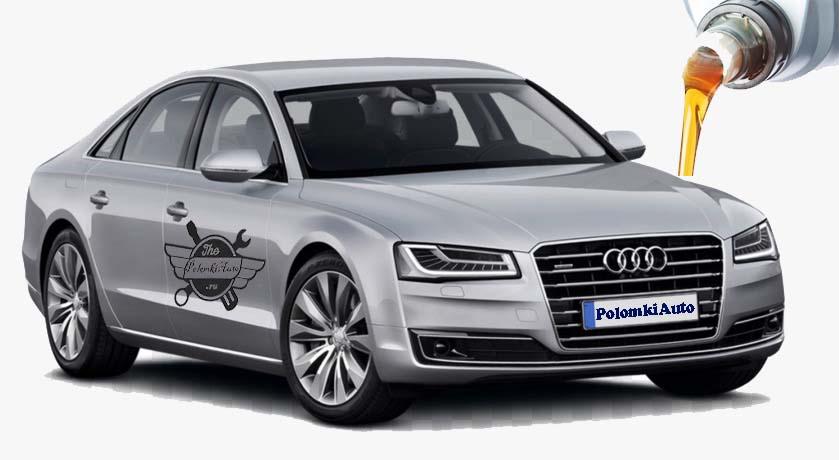 чем заправлять Audi A8
