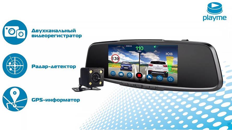 авто видеорегистратор с радаром Playme VEGA