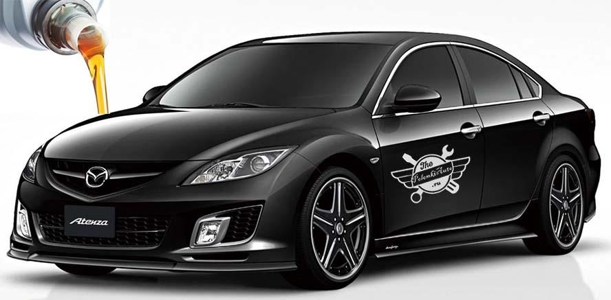 ГСМ в Mazda Atenza